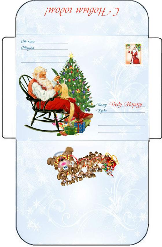 Шаблоны открыток от деда мороза для распечатки, забота внимание
