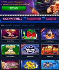 Игровые автоматы на виртуальные деньги без регистрации играем в игровые автоматы в интернете