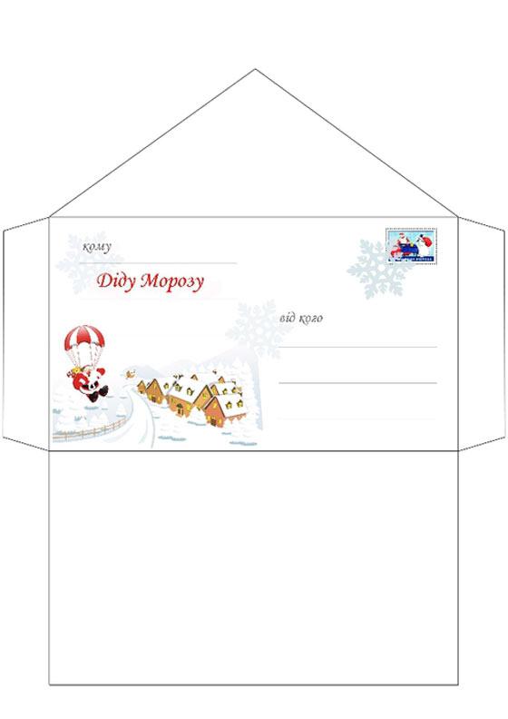 Как сделать конверт деду морозу картинки