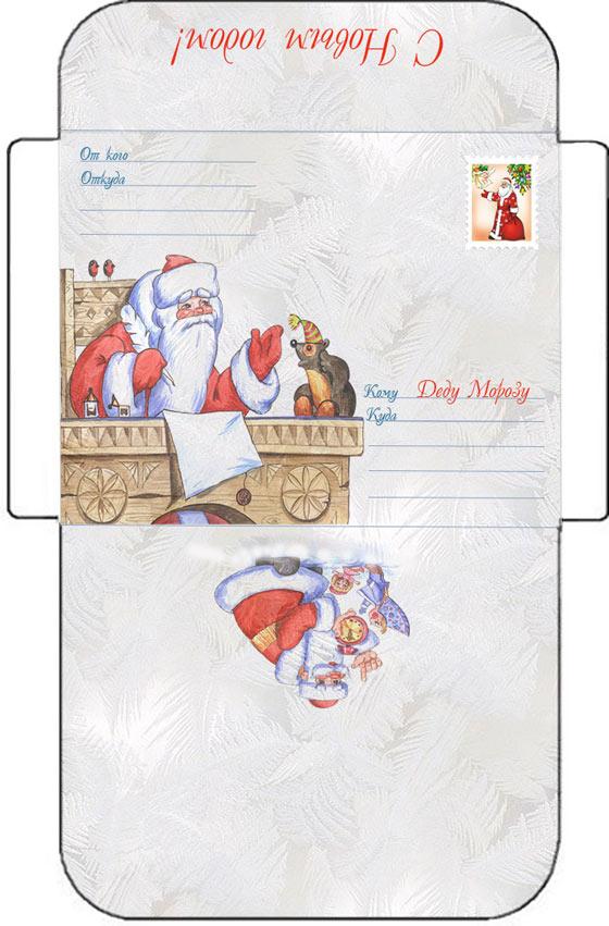 Оформление конверта к деду морозу своими руками