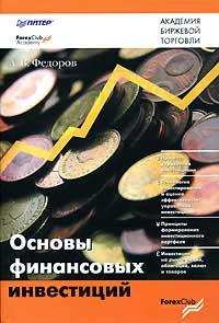 Характеристика финансового рынка