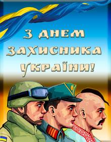 Подборка открыток на День защитника Украины