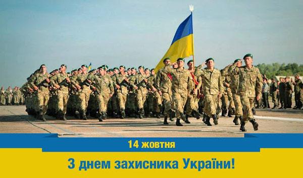 открытка день защитника украины