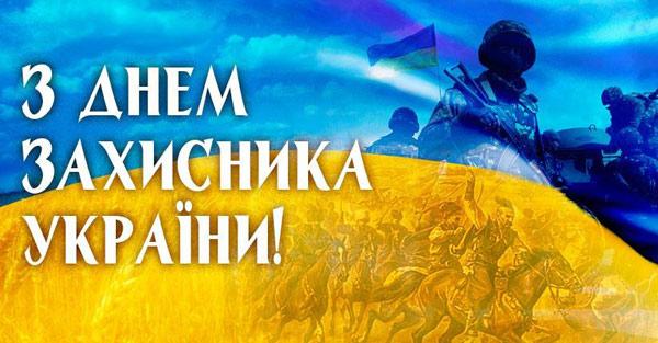 листівка день захистиника україни