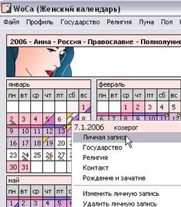 Планирование беременности календарь