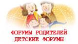 Ути-пути! Семейный портал: все для детей и родителей!