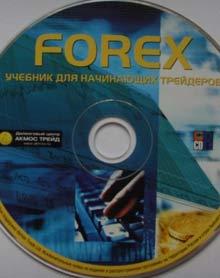 Forex учебник