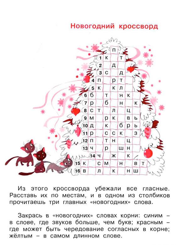 Кроссворд для детей на тему новый год