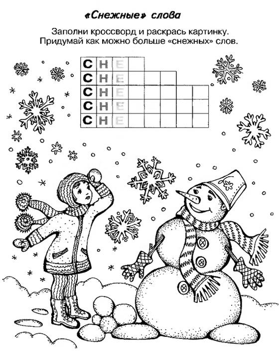 Задание на новый год с ответами