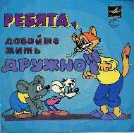 Кот леопольд аудиосказка онлайн